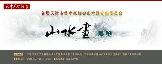 首届天津市美术家协会山水画专业委员会山水画展览