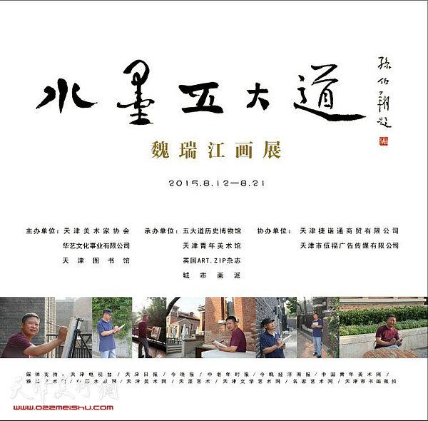 """""""水墨五大道·魏瑞江画展""""海报。"""