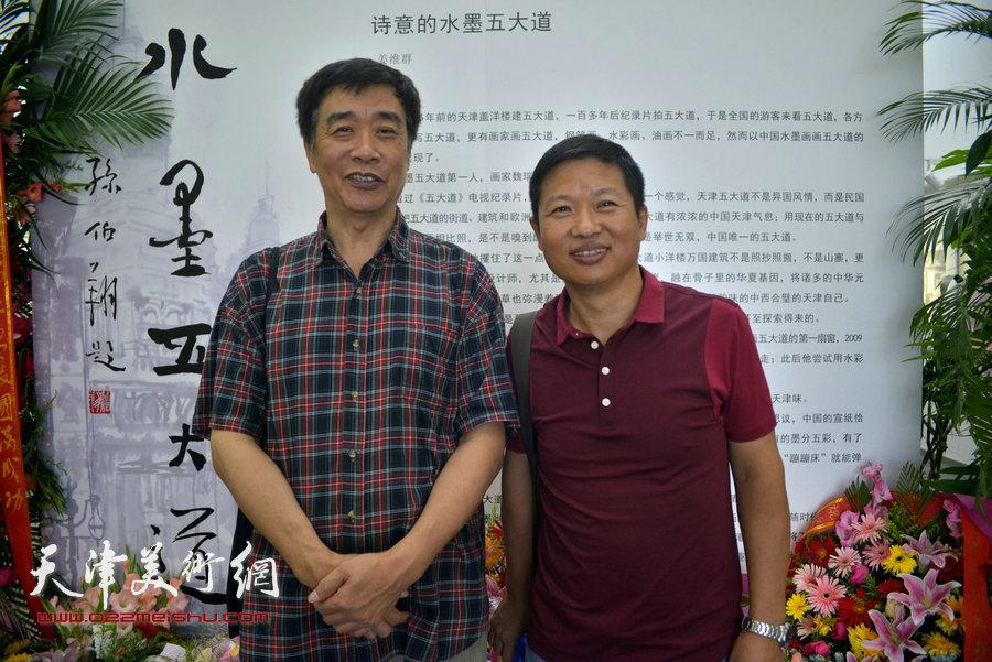 魏瑞江、姜维群在展览现场。
