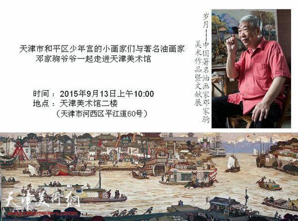 9月13日,天津市和平区少年宫的小画家们将与邓家驹爷爷一起走进天津美术馆