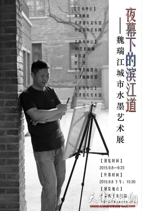夜幕下的滨江道—魏瑞江城市水墨艺术展9月8日开展