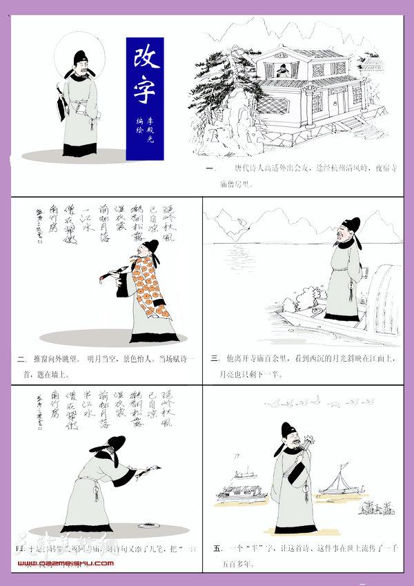 李殿光参赛连环画作品
