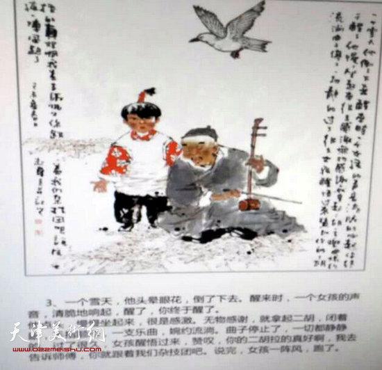 吕志华参赛连环画作品