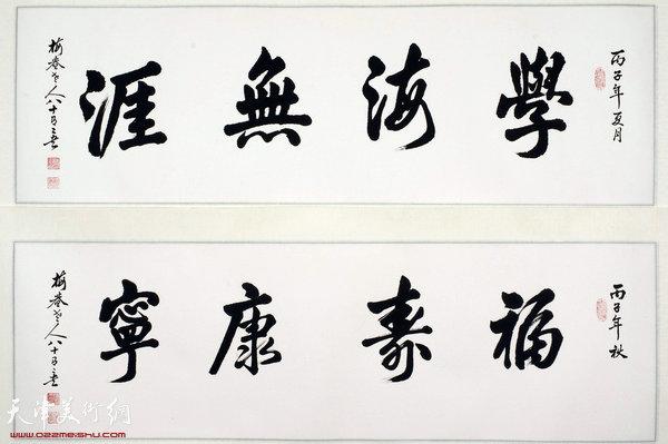 歌颂中国梦的书法