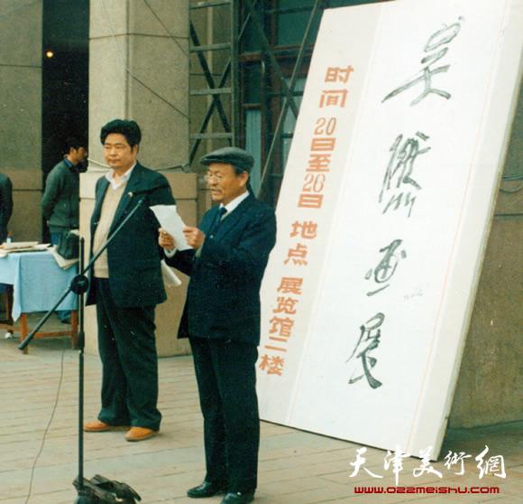 1990年4月20日《吴燃画展》应邀在徐州展览