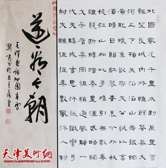 刘啸书法作品《沁园春雪》-著名书法家刘啸做客天津美术网访谈实录