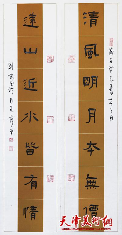 刘啸书法作品:隶书对联清风远山图片