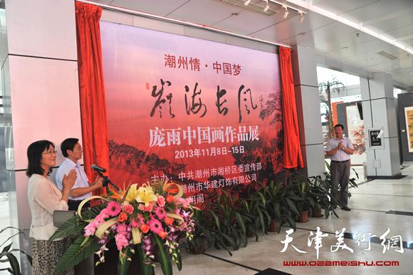 2013庞雨中国画作品展现场
