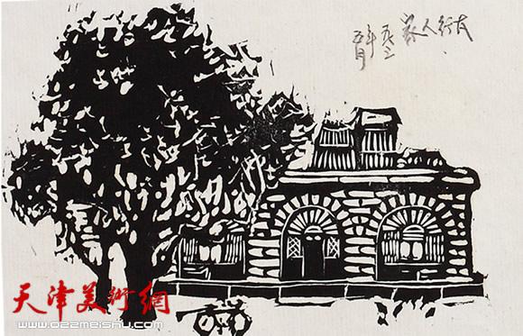 王绍棠作品《窑洞人家》木刻
