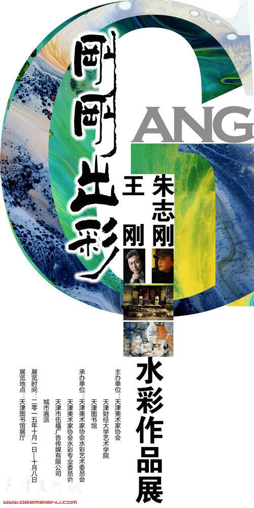 """""""刚刚出彩——朱志刚、王刚水彩作品展""""海报。"""