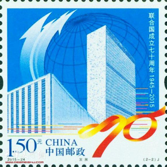 郭振山设计的《联合国成立七十周年》纪念邮票样票。