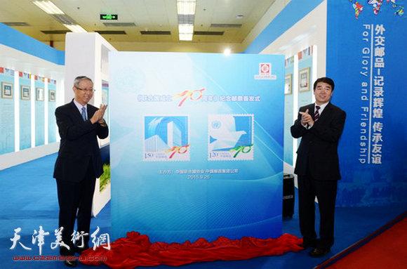 9月26日,中国联合国协会会长、中国外交学会党组书记卢树民与中国邮政集团公司副总经理李丕征共同为《联合国成立七十周年》纪念邮票揭幕。