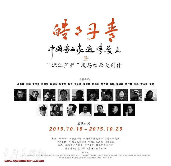 """皓月丹青.中国画名家邀请展暨""""沅江芦笋""""现场大创作"""
