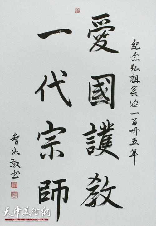 纪念李叔同——弘一大师诞辰135周年书画作品