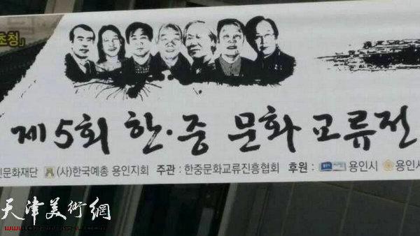"""""""第五届中韩文化交流展""""印有天津画家的展示布标。"""