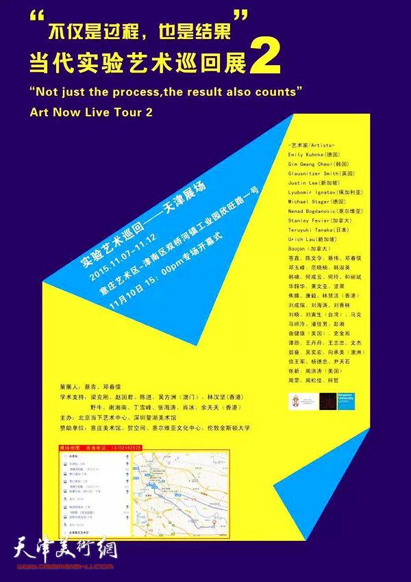 """图为""""不仅是过程,也是结果""""当代实验艺术巡回展2海报。"""