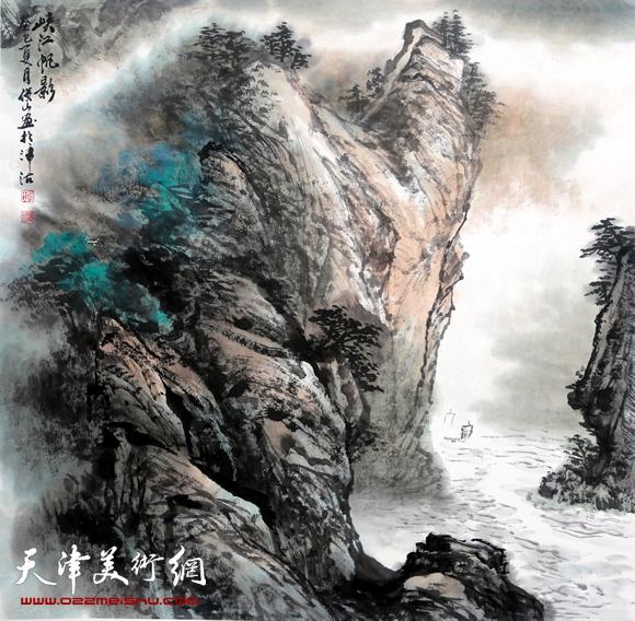 赵俊山作品《峡江帆影》