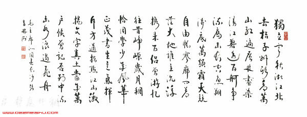 赵森林书法作品欣赏