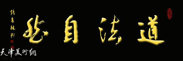 赵森林书法刻匾作品:道法自然
