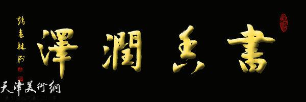 赵森林书法刻匾作品:书香润泽