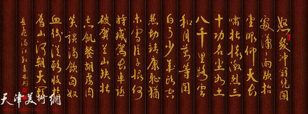 赵森林书法刻匾作品:满江红