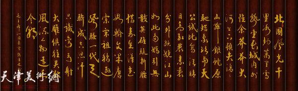 赵森林书法刻匾作品:沁园春·雪