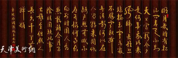 赵森林书法刻匾作品:水调歌头
