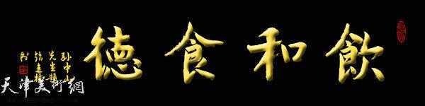 赵森林书法刻匾作品:饮和食德
