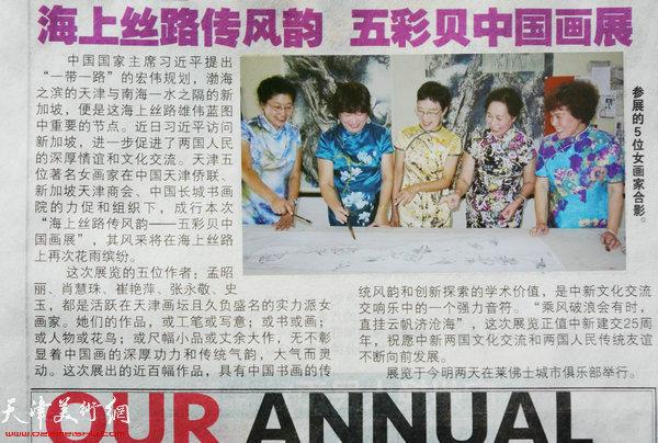 图为新加坡《新明日报》刊文介绍五彩贝中国画展的消息。