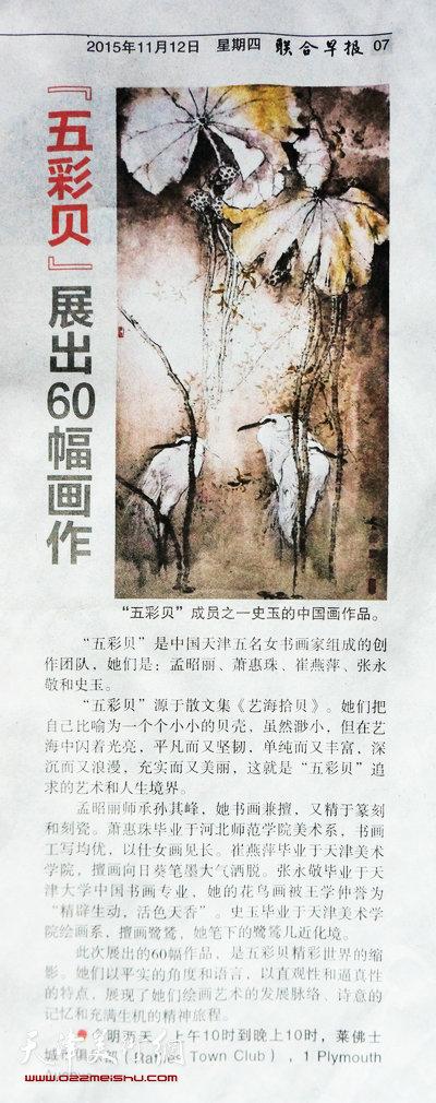 图为新加坡《联合早报》刊文介绍五彩贝中国画展的消息。