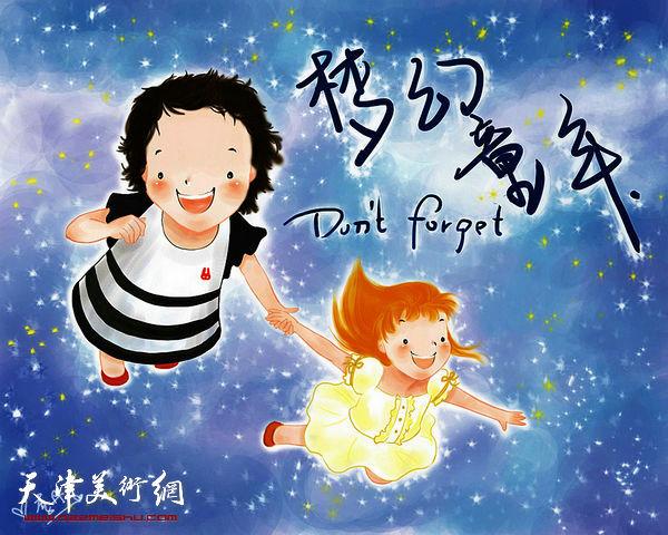 99张生博《梦幻童年》封面