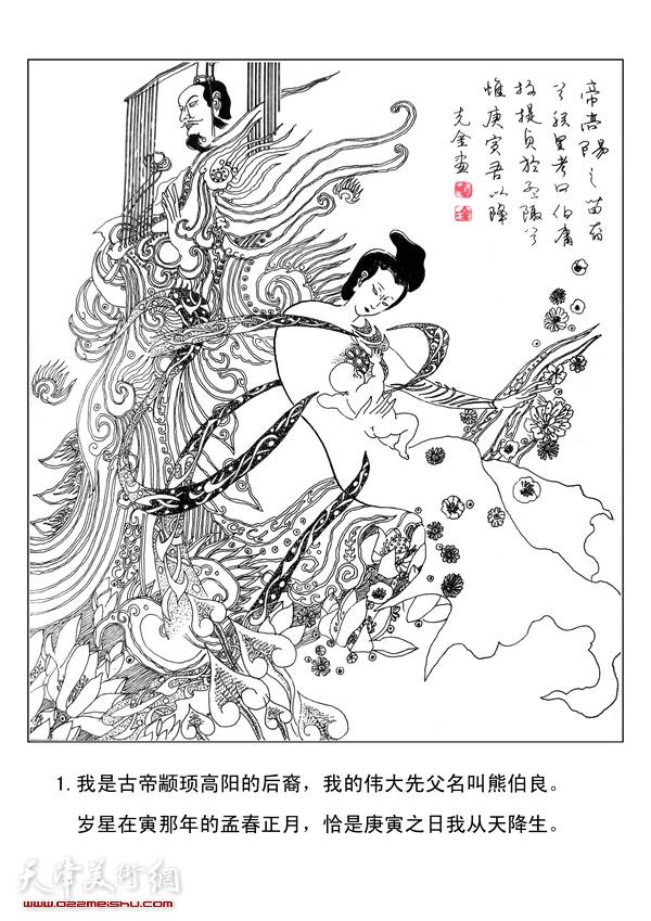 109赵克金《离骚》1_1.jpg