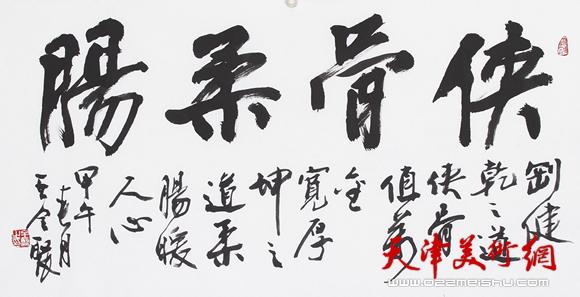 王全聚书法作品-著名书法家王全聚 学习书法是实现父亲对我的期望