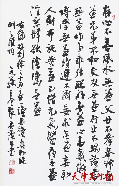 王全聚书法作品