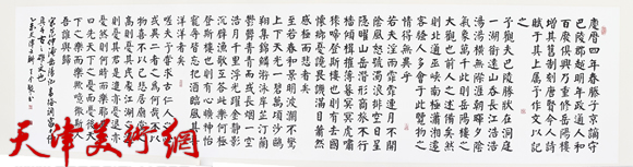 王全聚书法作品《岳阳楼记》