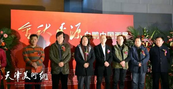 金秋丰源-白鹏中国画展在唐山市博物馆举行