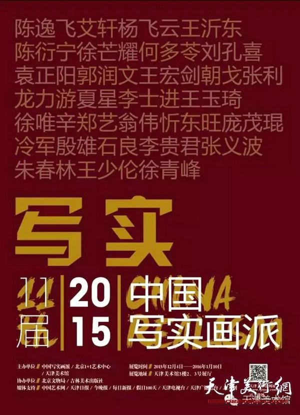 2015中国写实画派十一年展12月4日亮相天津美术馆