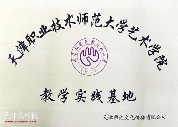 天津两所文字表格学院教学v文字基地举行挂牌仪cad换中大学行艺术图片