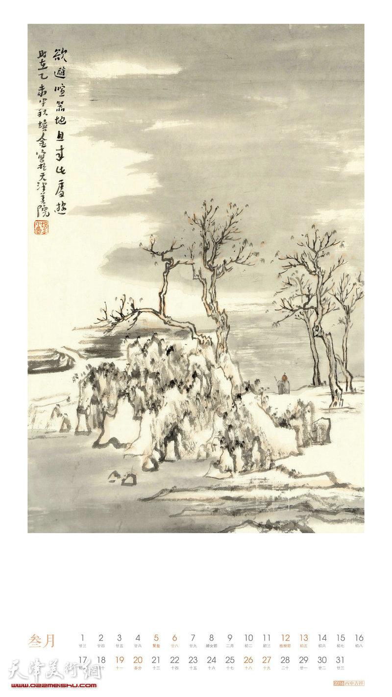 著名画家肖培金丙申年挂历
