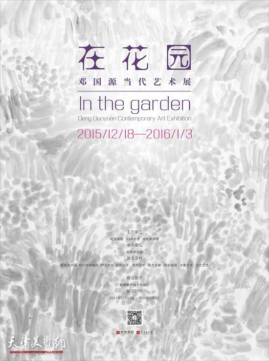 在花园—邓国源当代艺术展
