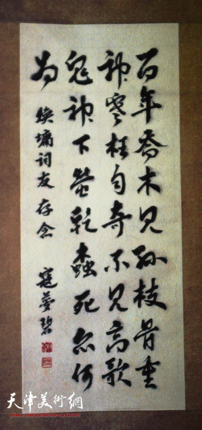 寇梦碧先生赠王焕墉诗手稿
