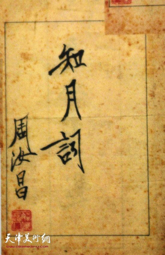 红学家、诗词家周汝昌先生为王焕墉著作题签