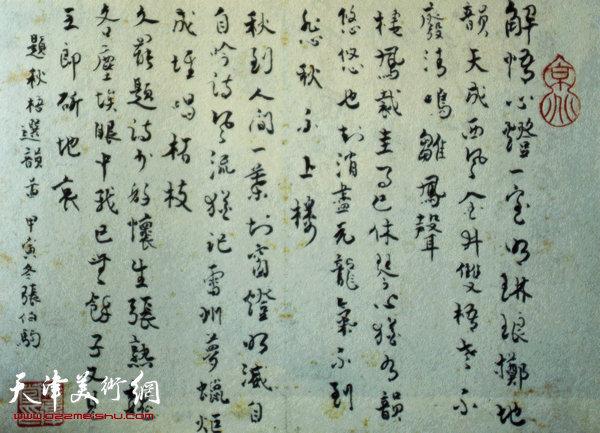 著名诗词家王焕墉客天津美术网谈实录
