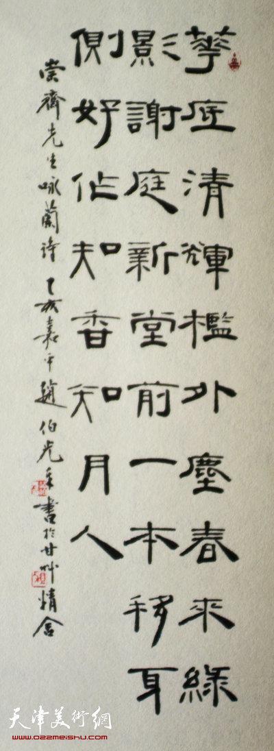 赵伯光先生书王焕墉诗手迹