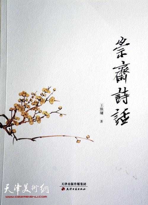 王焕墉书作:《崇斋诗话》