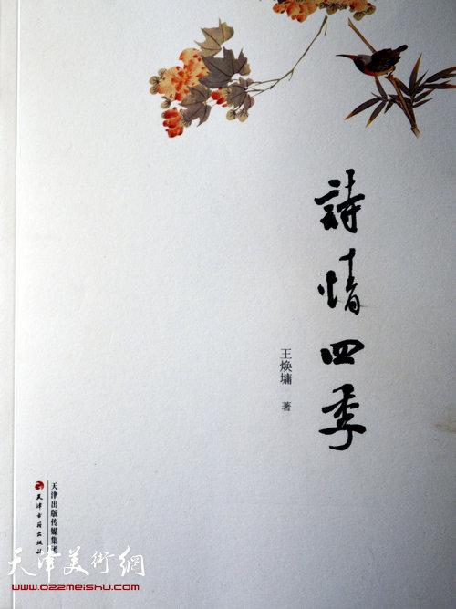 王焕墉书作:《诗情四季》