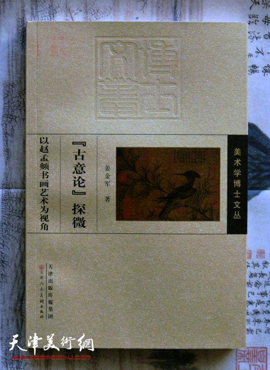 """姜金军新著《""""古意论""""探微—以赵孟頫书画艺术为视角》书影。"""