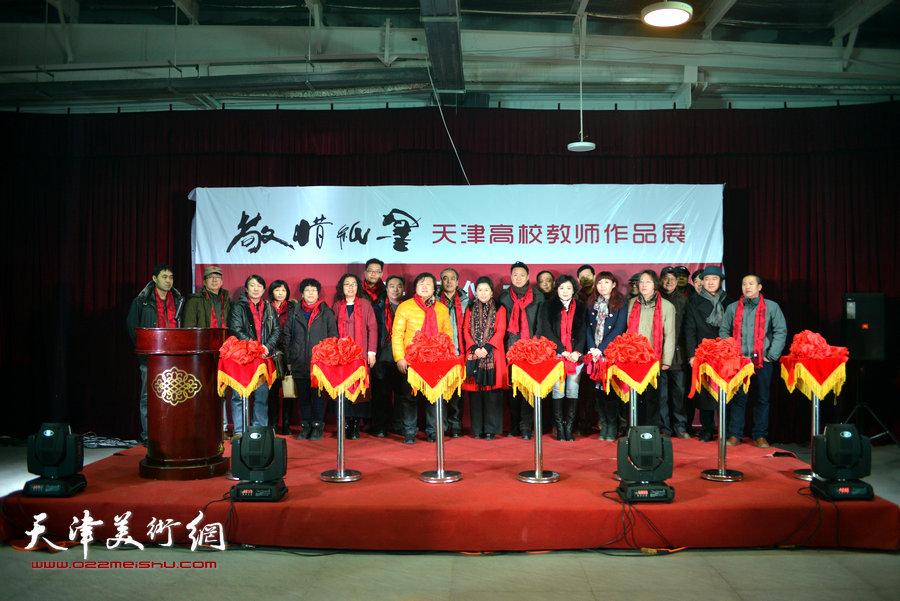 """""""敬惜纸墨——天津高校教师作品展""""1月30日上午在乾庄古玩市场隆重开展。"""