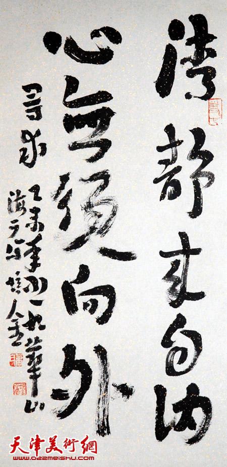 肖培金书法作品