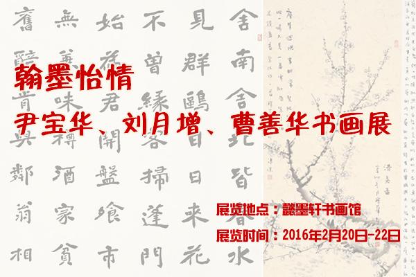 尹宝华、刘月增、曹善华书画展20日在懿墨轩开展